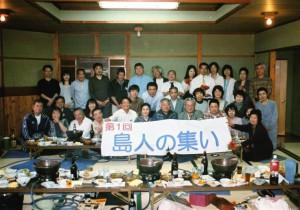 奄美大島出身者による「第1回島人の集い」が開催されました!