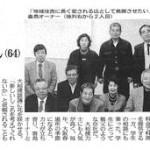大阪日日新聞にちゃんこ奄美の取材記事が掲載されました!